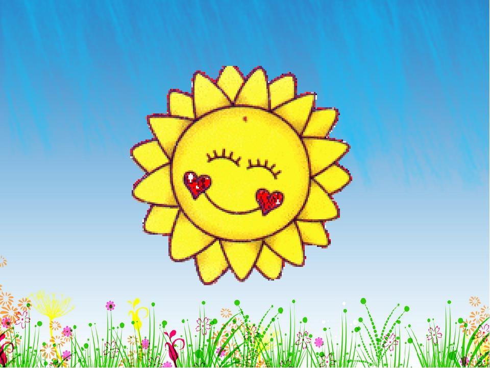 Солнышко лучистое деткам улыбается картинки