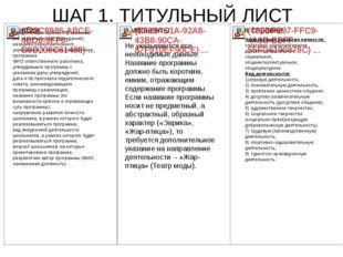 ШАГ 1. ТИТУЛЬНЫЙ ЛИСТ вышестоящие органы образования (по подчиненности учрежд