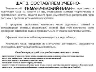 ШАГ 3. СОСТАВЛЯЕМ УЧЕБНО-ТЕМАТИЧЕСКИЙ ПЛАН Тематический план раскрывает после