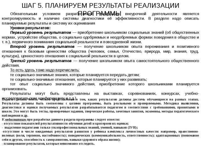 ШАГ 5. ПЛАНИРУЕМ РЕЗУЛЬТАТЫ РЕАЛИЗАЦИИ ПРОГРАММЫ Обязательным условием разраб...
