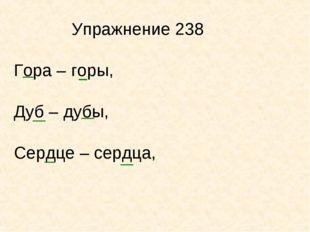 Упражнение 238 Гора – горы, Дуб – дубы, Сердце – сердца,