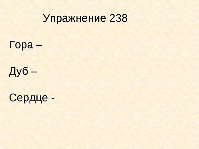 Упражнение 238 Гора – Дуб – Сердце -