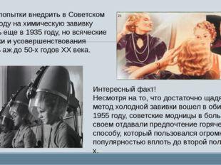Первые попытки внедрить в Советском Союзе моду на химическую завивку начались