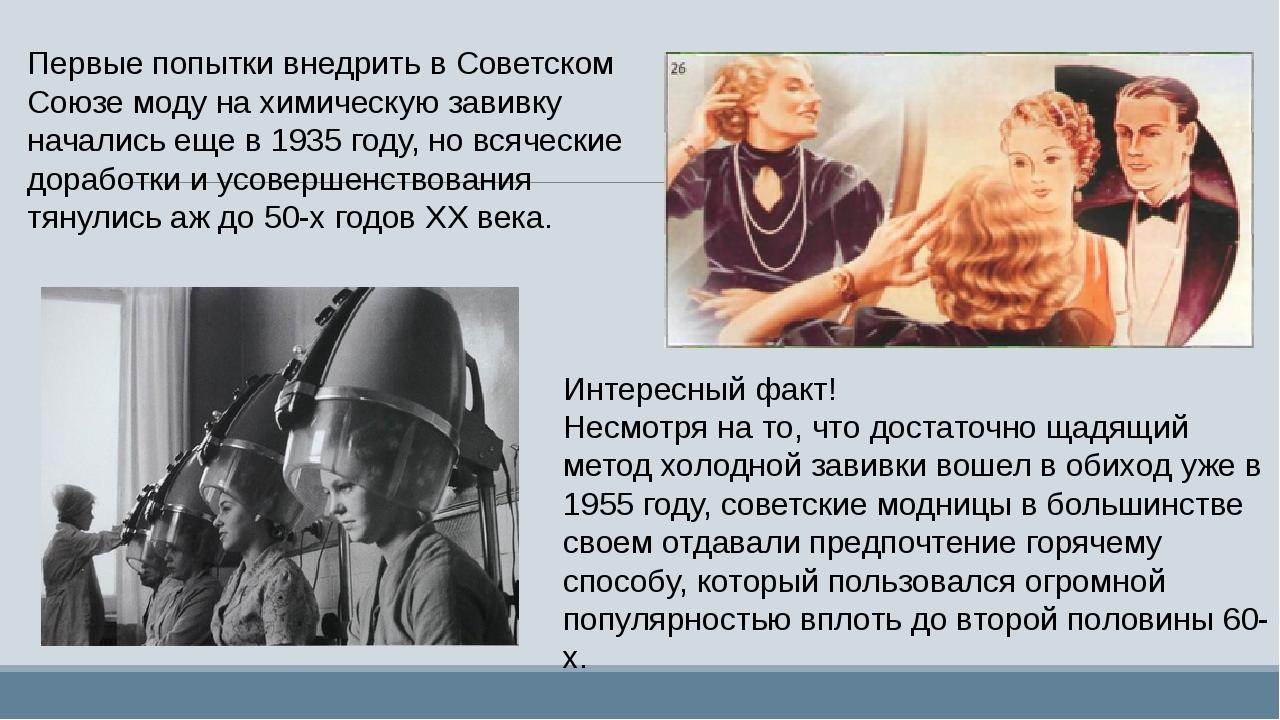 Первые попытки внедрить в Советском Союзе моду на химическую завивку начались...