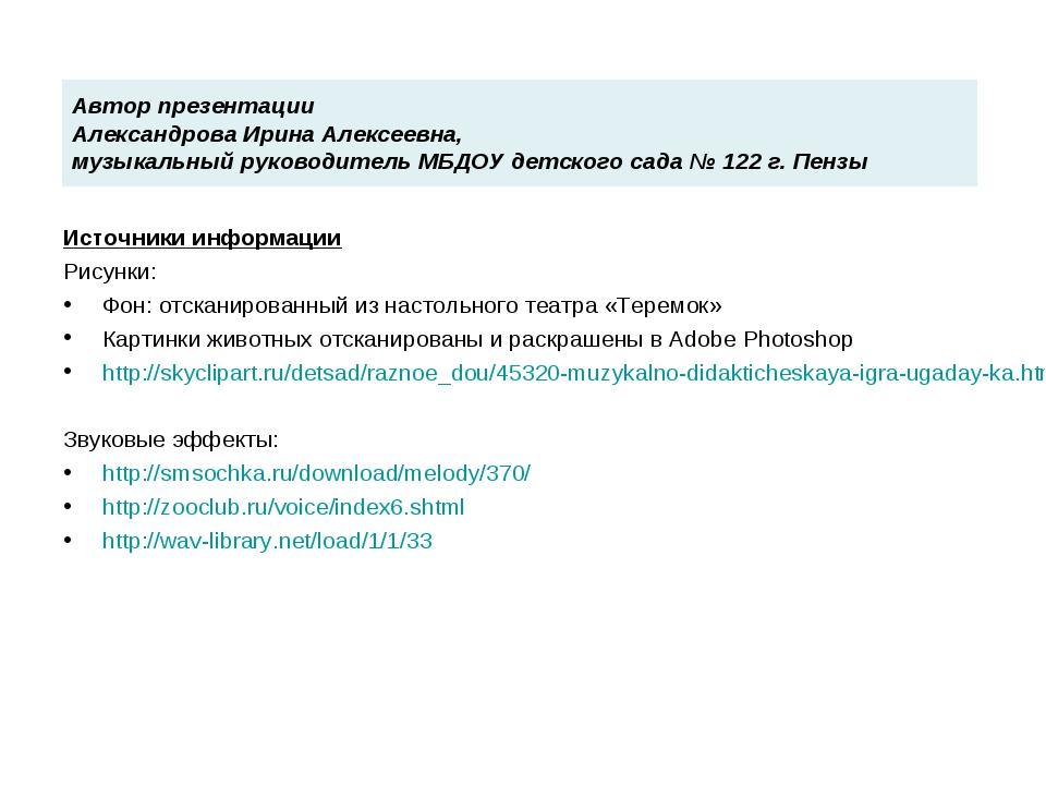 Источники информации Рисунки: Фон: отсканированный из настольного театра «Те...