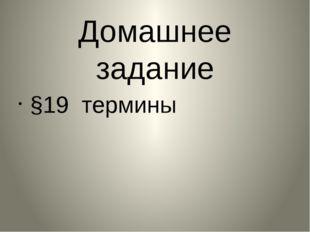 Домашнее задание §19 термины