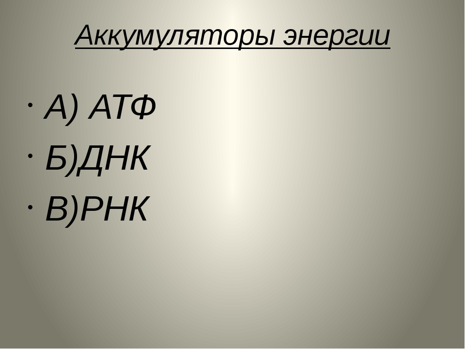 Аккумуляторы энергии А) АТФ Б)ДНК В)РНК
