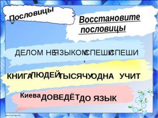 Составьте предложение из букв данного слова ДРУГ Например: Л Е Т О Люда ела