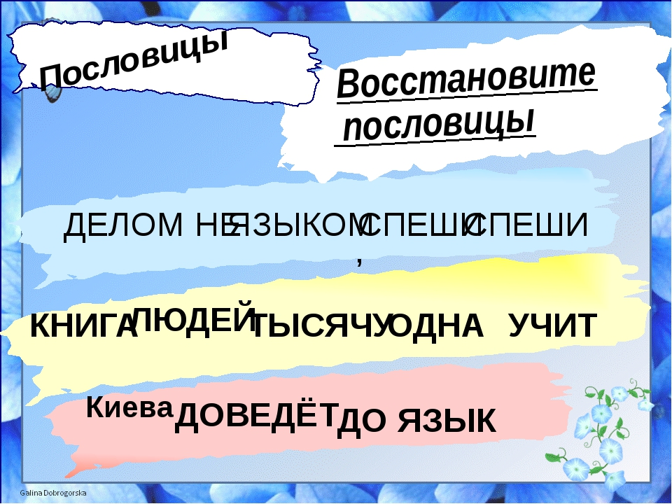 Составьте предложение из букв данного слова ДРУГ Например: Л Е Т О Люда ела...