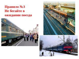 Правило №3 Не бегайте в ожидании поезда