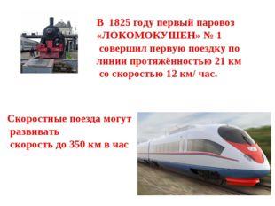 В 1825 году первый паровоз «ЛОКОМОКУШЕН» № 1 совершил первую поездку по линии