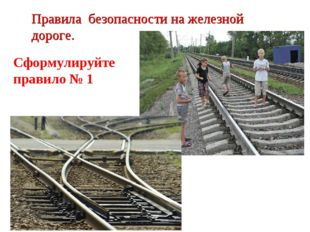 Правила безопасности на железной дороге. Сформулируйте правило № 1