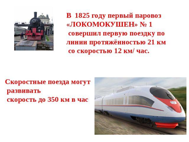 В 1825 году первый паровоз «ЛОКОМОКУШЕН» № 1 совершил первую поездку по линии...