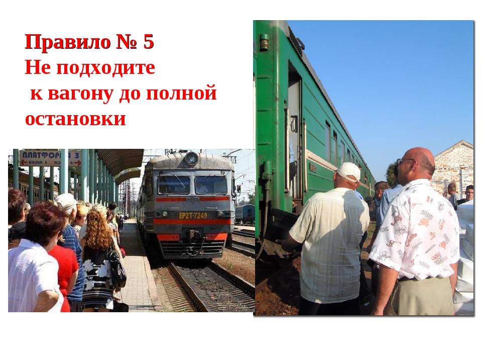 Правило № 5 Не подходите к вагону до полной остановки