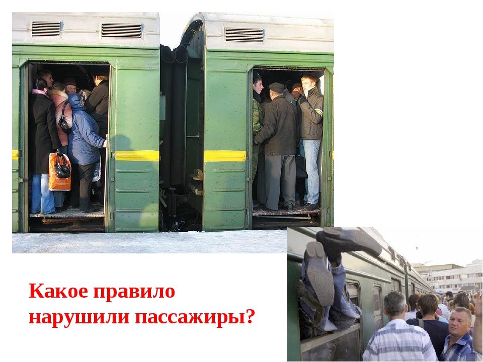 Какое правило нарушили пассажиры?