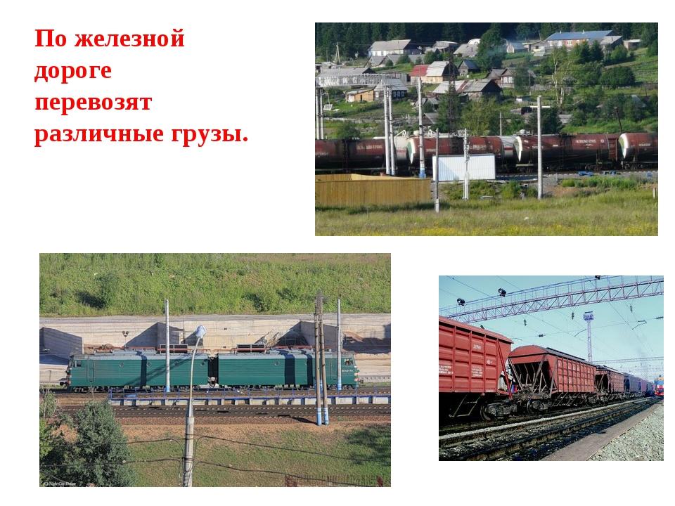 По железной дороге перевозят различные грузы.