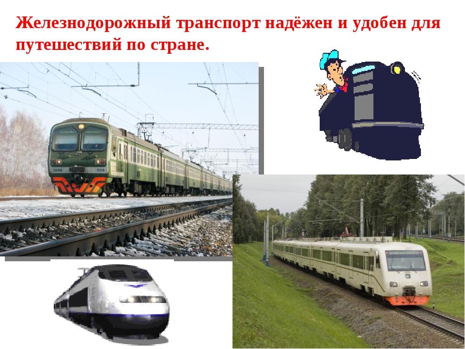 Железнодорожный транспорт надёжен и удобен для путешествий по стране.