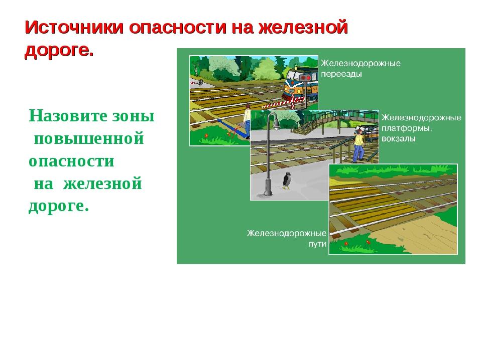 Источники опасности на железной дороге. Назовите зоны повышенной опасности на...