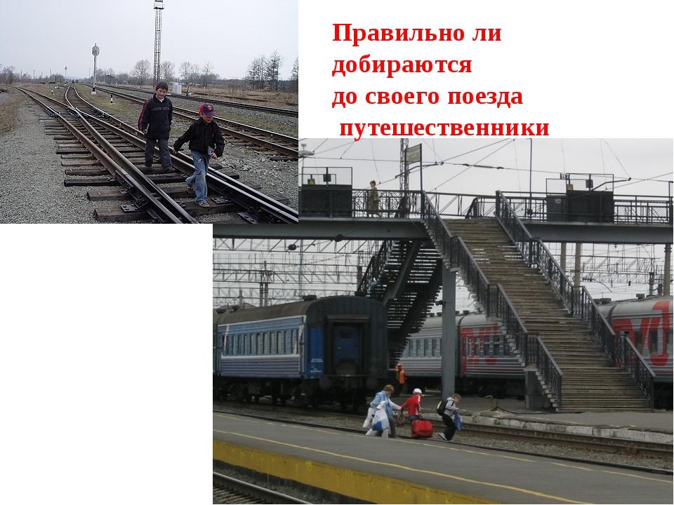 Правильно ли добираются до своего поезда путешественники