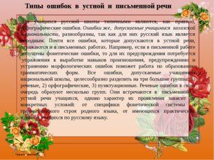 Типы ошибок в устной и письменной речи Для учащихся русской школы типичн