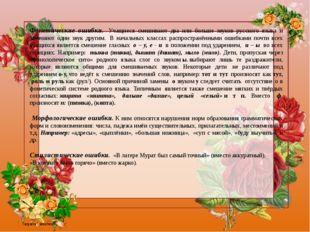 Фонетические ошибки. Учащиеся смешивают два или больше звуков русского языка