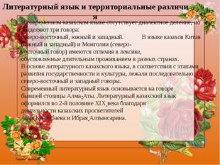Литературныйязыкитерриториальныеразличия Всовременномказахскомязыкеот