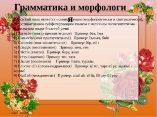 Грамматикаиморфология Казахскийязыкявляетсяноминативным(морфологически