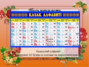 Письменность Казахскийалфавитсодержит42буквыиоснованнакириллическома