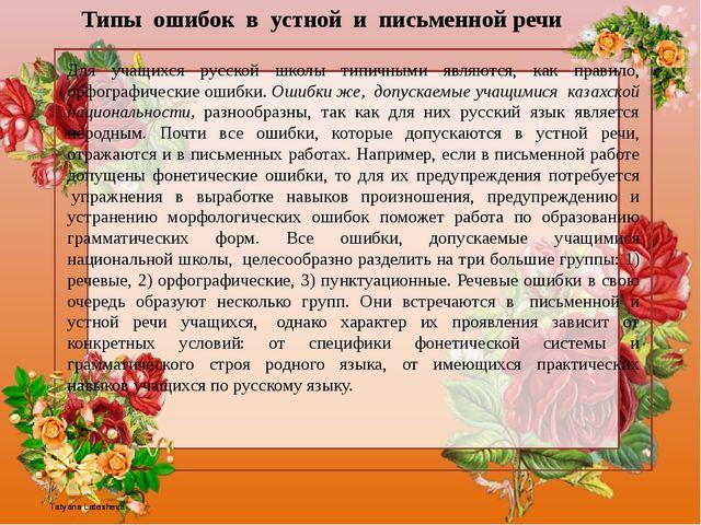 Типы ошибок в устной и письменной речи Для учащихся русской школы типичн...