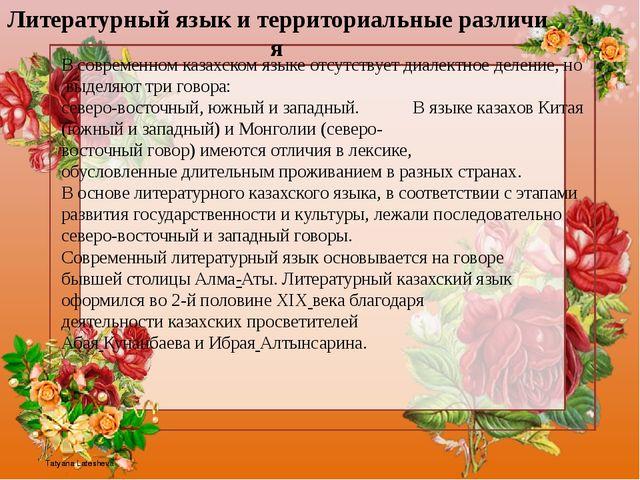 Литературныйязыкитерриториальныеразличия Всовременномказахскомязыкеот...