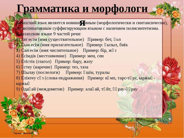 Грамматикаиморфология Казахскийязыкявляетсяноминативным(морфологически...