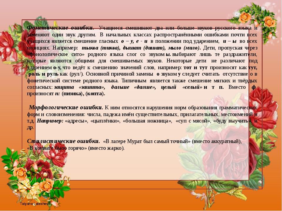 Фонетические ошибки. Учащиеся смешивают два или больше звуков русского языка...