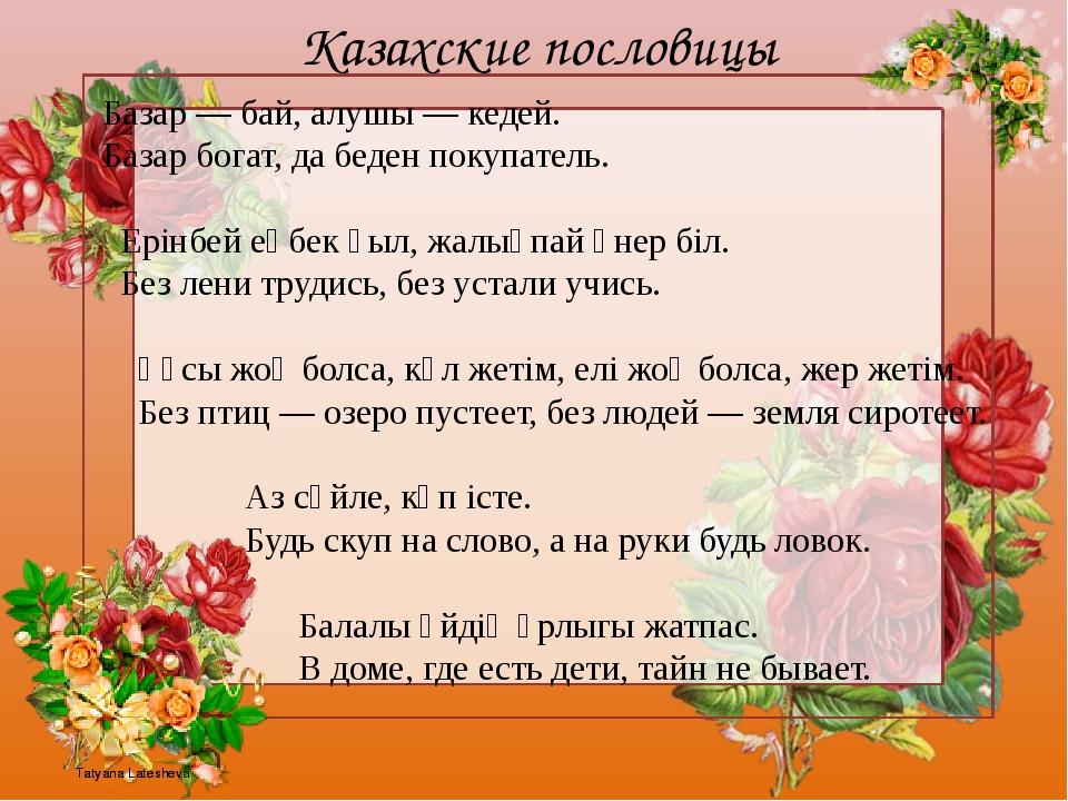 Казахские пословицы Базар — бай, алушы — кедей. Базар богат, да беден покупат...
