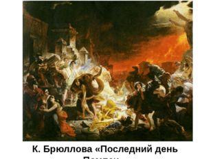 К. Брюллова «Последний день Помпеи».
