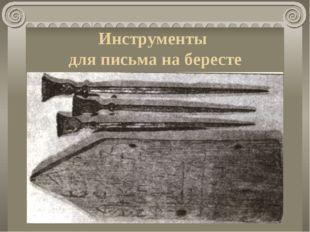 Инструменты для письма на бересте