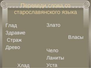 Переведи слова со старославянского языка Глад Здравие Страж Древо Хлад Врата