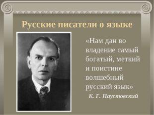 Русские писатели о языке «Нам дан во владение самый богатый, меткий и поистин