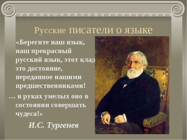 Русские писатели о языке «Берегите наш язык, наш прекрасный русский язык, это...