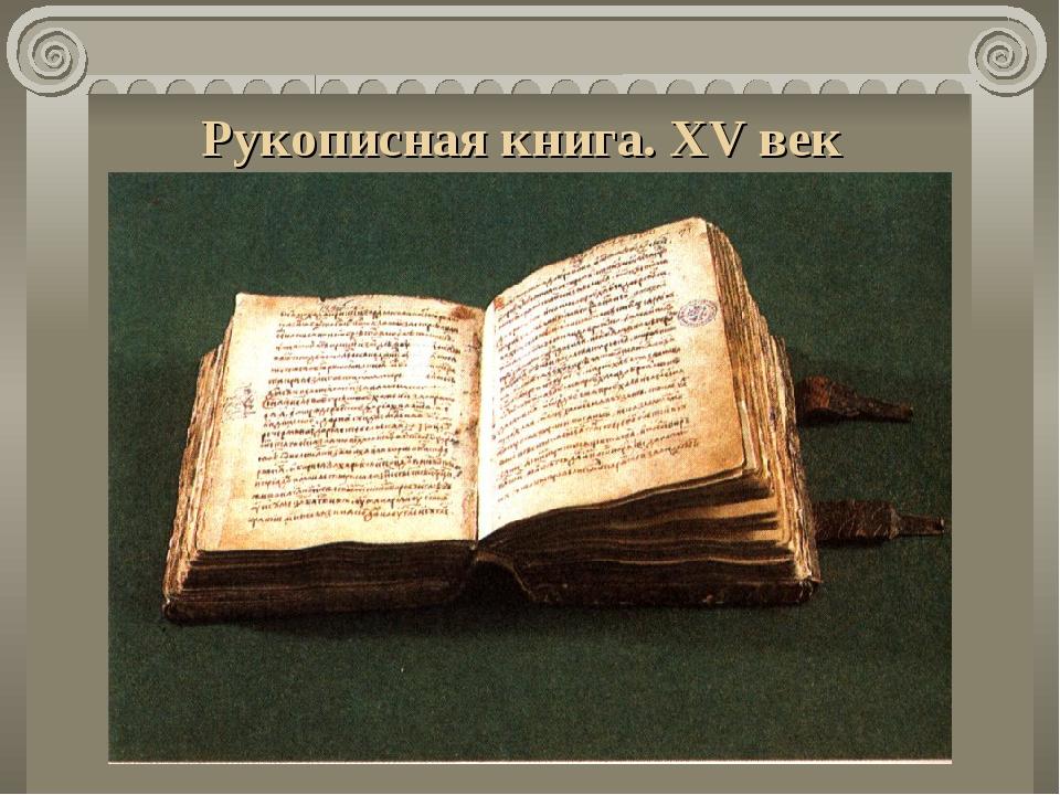 Рукописная книга. XV век