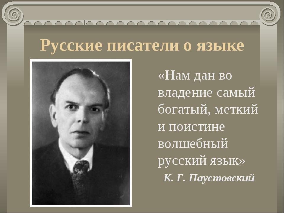 Русские писатели о языке «Нам дан во владение самый богатый, меткий и поистин...
