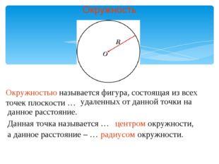 Окружность Окружностью называется фигура, состоящая из всех точек плоскости …