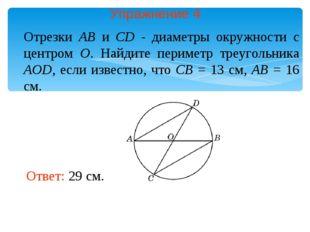 Упражнение 4 Отрезки АВ и CD - диаметры окружности с центром О. Найдите перим