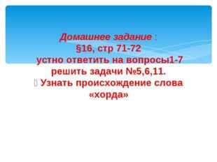 Домашнее задание : §16, стр 71-72 устно ответить на вопросы1-7 решить задачи