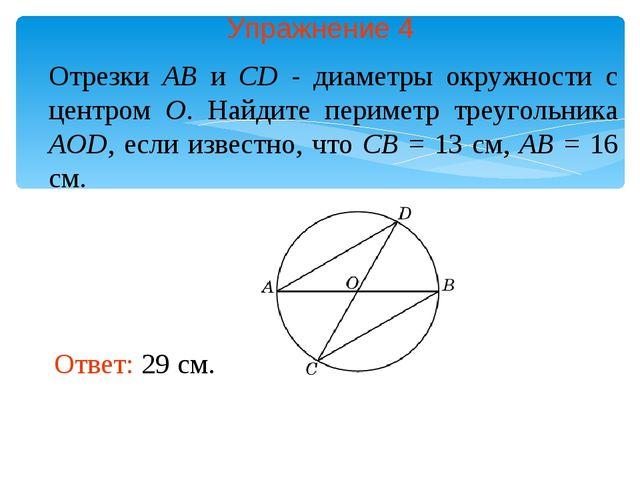 Упражнение 4 Отрезки АВ и CD - диаметры окружности с центром О. Найдите перим...