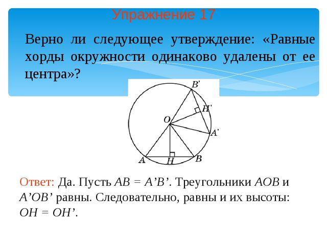 Упражнение 17 Верно ли следующее утверждение: «Равные хорды окружности одинак...