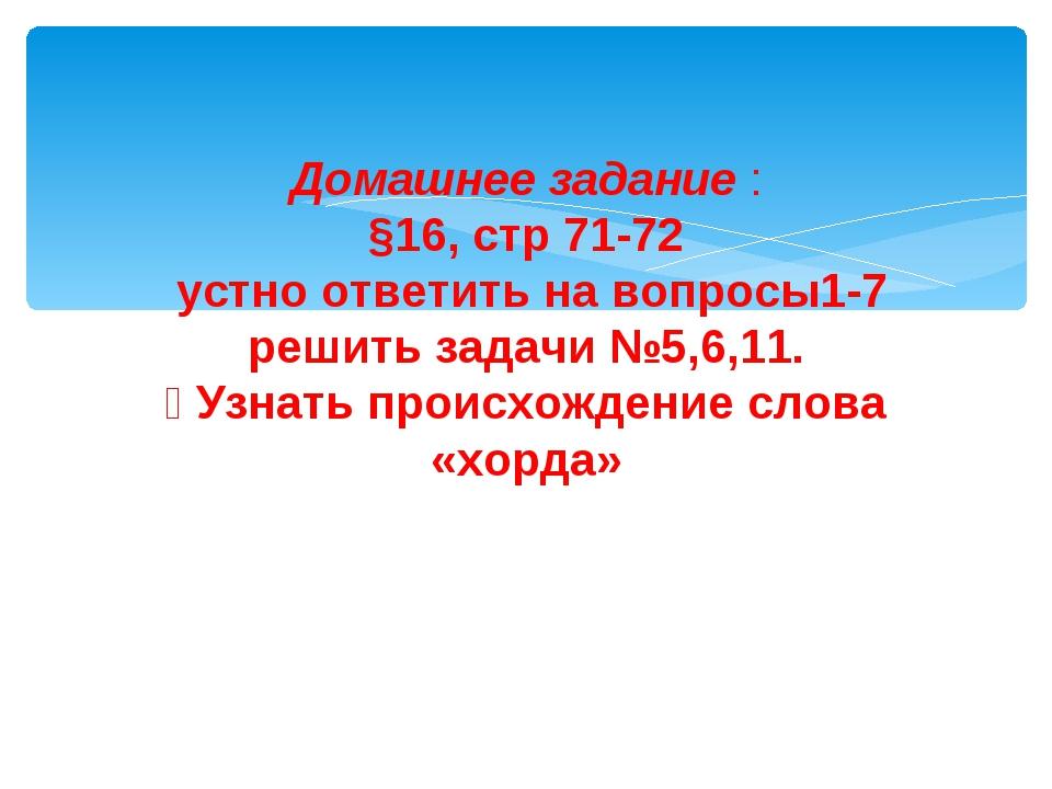 Домашнее задание : §16, стр 71-72 устно ответить на вопросы1-7 решить задачи...