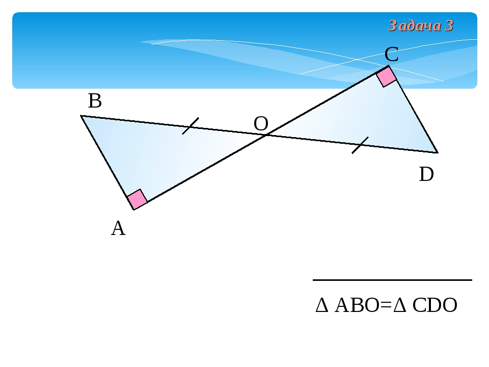 А В С D Δ АВО=Δ СDО О Задача 3