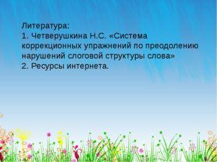 Литература: 1. Четверушкина Н.С. «Система коррекционных упражнений по преодол