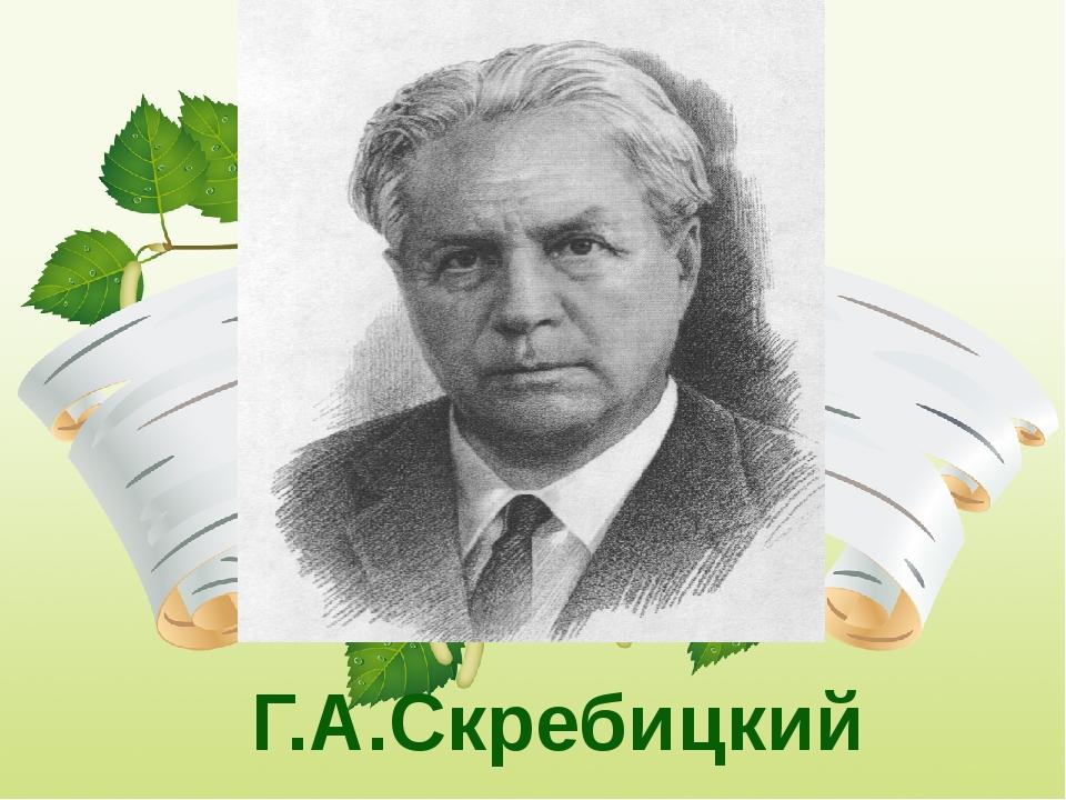 Г.А.Скребицкий