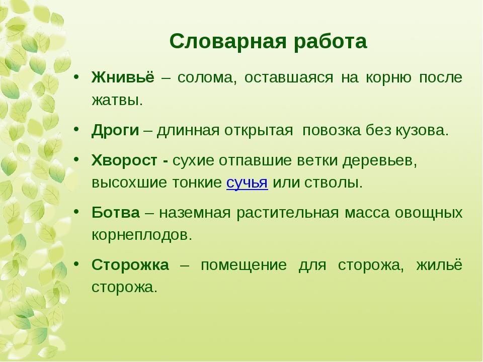 Словарная работа Жнивьё – солома, оставшаяся на корню после жатвы. Дроги – дл...
